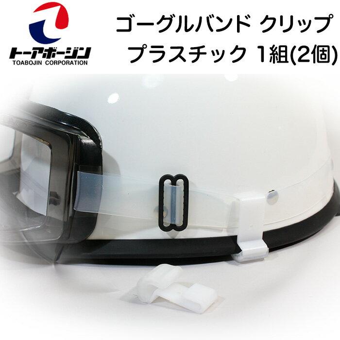 ゴーグルクリップ プラスチック(白) 2個1組【100%の安全を目指すトーアボージンの保護具/ヘルメット装着/軽量】(DM便可能・ネコポス可能)
