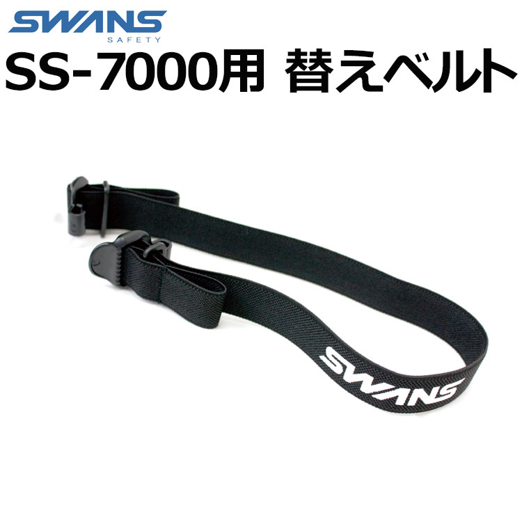 SWANS スワンズ レスキューゴーグル SS-7000用 替ベルト【替バンド/RESCUE GOGGLES/消防/海保】(DM便可能・ネコポス可能)