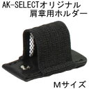 AK-SELECTオリジナル肩章用ライトホルダー(ペンクリップ) Mサイズ LED LENSER(レッドレンザー) P5・M1・M5対応【ライト付属品/装着/制服/警備】(DM便可能・ネコポス可能/1