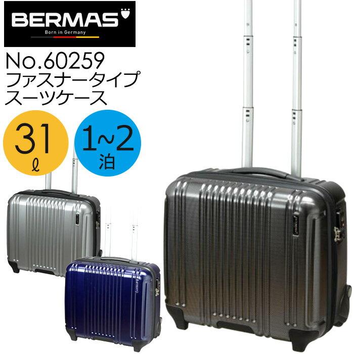 バーマス スーツケース 横型 2輪 31L プレステージ2 ファスナータイプ 60259 機内持ち込み 1泊〜2泊 (送料無料/沖縄除く)