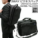 3way ビジネスバッグ ビジネスリュック UNITED CLASSY 2220 PC対応/B4収納/ブリーフケース/メンズ【通勤/出張/3WAYビジネスバッグ/ショ…