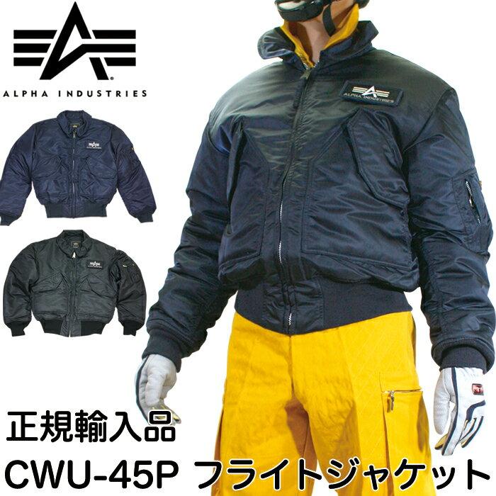 アルファ フライトジャケット ジャンパー ALPHA CWU-45P #2030【メンズ/防寒/アウター/アメリカ/ミリタリー/あす楽】(送料無料・沖縄除く)