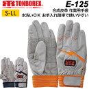 トンボレスキューグローブトンボレックスE-125作業手袋