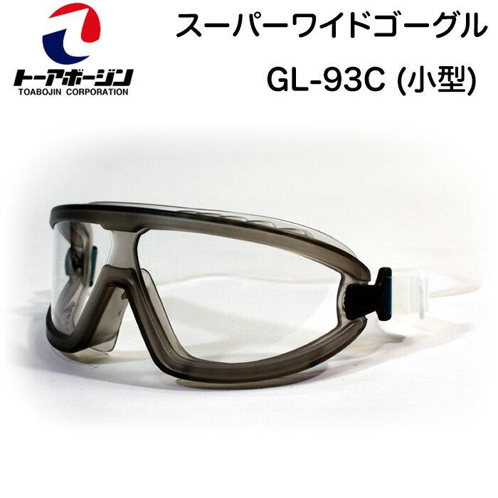 スーパーワイドゴーグル GL-93C(小型) マスク併用可能【100%の安全を目指すトーアボージンの保護具/救急活動/工場/バイク/スポーツ】(DM便不可・ネコポス不可)