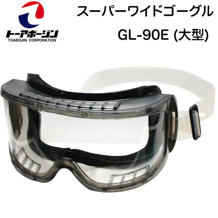 スーパーワイドゴーグル GL-90E(大型) 【100%の安全を目指すトーアボージンの保護具/救急活動/工場/バイク/スポーツ】(DM便不可・ネコポス不可)