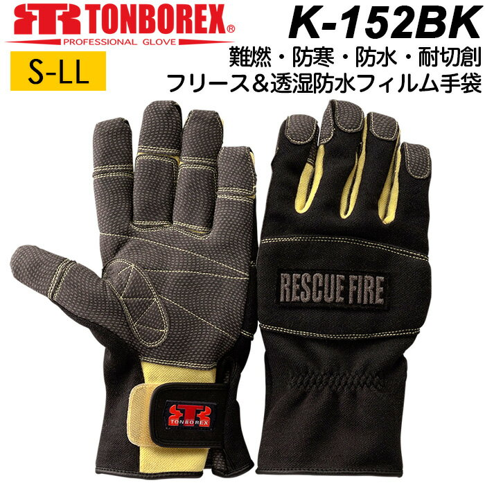 トンボレックス レスキューグローブ K-152 防寒 防水 消防手袋 ケブラー繊維製ニット (DM便不可・ネコポス不可)