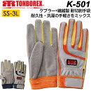 トンボレスキューグローブトンボレックスK-501作業手袋