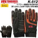 トンボレックス レスキューグローブ K-512 ケプラー繊維 合皮 厚手の作業用手袋 ブラック/オレンジ【ケブラー/現場用…