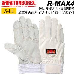 レスキューグローブトンボレックスR-MAX4