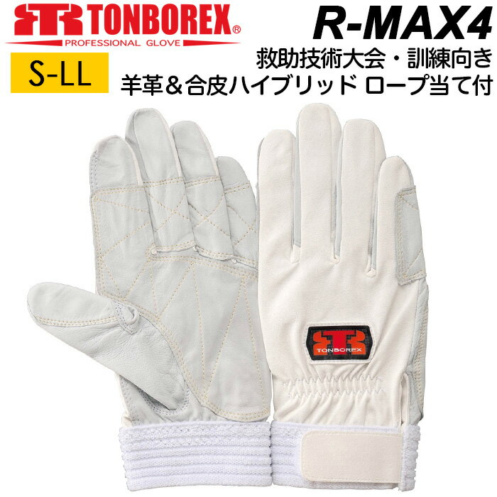 トンボレックス レスキューグローブ 消防手袋 R-MAX4 シルバーホワイト 羊革手袋【合成皮革/レザー/白手袋/救助大会/ロープ降下用/消防団】(DM便可能・ネコポス可能:2双まで)