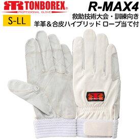 トンボレックス レスキューグローブ 消防手袋 R-MAX4 シルバーホワイト 羊革手袋【合成皮革/レザー/白手袋/救助大会/ロープ降下用/消防団】(ネコポス便可能:2双まで)