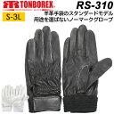トンボレックス レスキューグローブ RS-310 作業手袋 羊革手袋【薄手/ホワイト(白)/ブラック(黒)/無印/儀礼用/式典用…