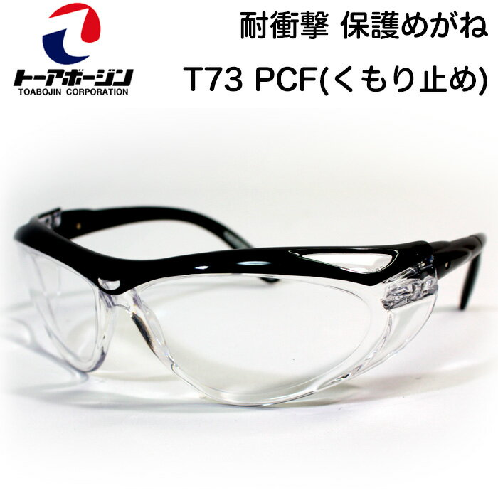 耐衝撃保護めがね T73 PCF(くもり止め)【100%の安全を目指すトーアボージンの保護具/メガネ/眼鏡/TOA75シリーズ】(DM便不可・ネコポス不可)