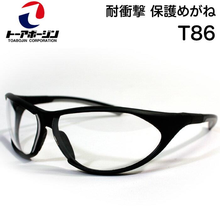 耐衝撃保護めがね T86 くもり止め加工 マスク併用可能【TOA80シリーズ/100%の安全を目指すトーアボージンの保護具/メガネ/眼鏡】(DM便不可・ネコポス不可)