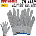 トンボレックス レスキューグローブ TR-13SP スペクトラガード インナー手袋 超高耐切創手袋 (ネコポス便可能:2双まで)