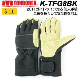 トンボレックス レスキューグローブ K-TFG8 防水 防火手袋 消防手袋 ガイドライン対応