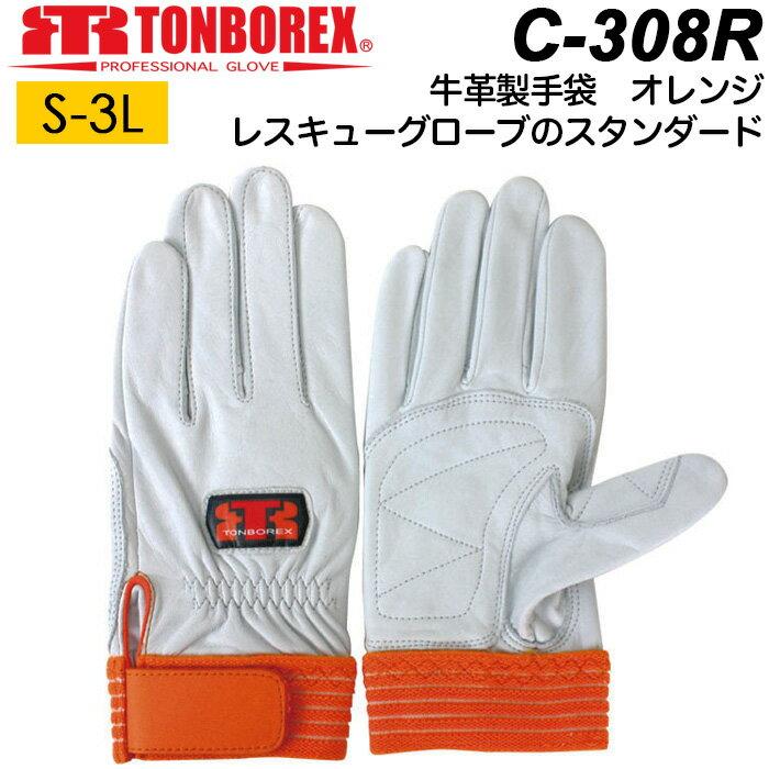 トンボレックス レスキューグローブ C-308R 中厚牛革 消防手袋 消防団 (DM便可能・ネコポス可能:2双まで)