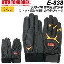 トンボレックス レスキューグローブ 消防手袋 作業手袋 E-838 滑り止めエンボス加工 合皮 皮手袋/革手袋 (DM便可能・ネコポス可能:2双まで)
