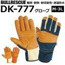 蒸れずに快適 防水手袋 透湿防水手袋 ブルレスキュー レスキューグローブ DK-777 消防手袋 2017ガイドライン対応 BULL…