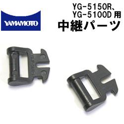 山本光学のゴーグル YG-5100シリーズ対応 中継パーツ(DM便可能・ネコポス可能)