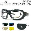 ZERO VISION MILITARY ZV-500 ゼロビジョン 2WAYタクティカルゴーグル インナーフレーム付アメリカ規格協会ANSIZ87.1-200...