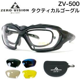 ZERO VISION MILITARY ZV-500 ゼロビジョン 2WAYタクティカルゴーグル インナーフレーム付アメリカ規格協会ANSIZ87.1-2003基準適合格品【ミリタリー/サングラス/メガネ/眼鏡/サバイバル/UV-400】