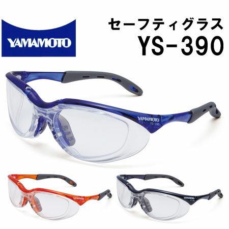 山本光学 セーフティグラス 保護めがね 2眼型 YS-390 【グラス/保護具/めがね/UVカット】(DM便不可・ネコポス不可)