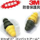 3M 防音保護具 耳栓 UltraFit コンバットアームTM (1組2個入り)【繰り返し使用/銃声/衝撃音/騒音/難聴/防止】(DM便可…