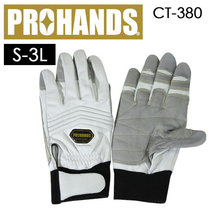 PROHANDS プロハンズ レスキューグローブ CT-380 3重構造で摩擦熱を遮断!ロープ降下にも最適な革手袋グローブ【富士グローブ/ロープ降下/救助/競技/訓練/一般作業/野外活動】(DM便可能・ネコポス可能:1双まで)