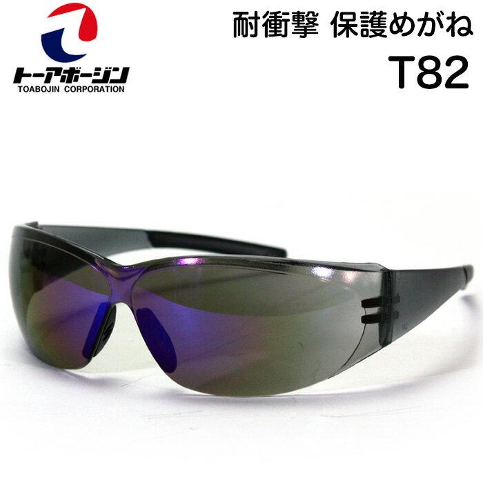 耐衝撃保護めがね T82 ブルーミラーレンズ【100%の安全を目指すトーアボージンの保護具/メガネ/眼鏡/TOA80シリーズ】(DM便不可・ネコポス不可)