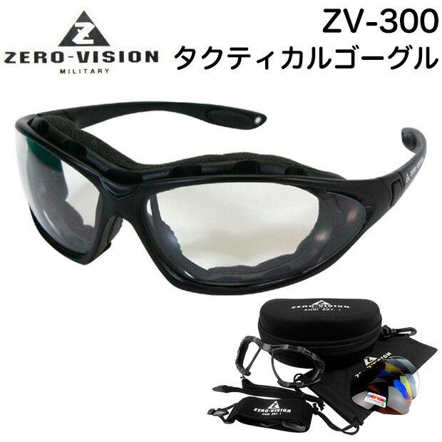 ZERO VISION MILITARY ZV-300 ゼロビジョン 2WAYタクティカルゴーグル アメリカ規格協会ANSIZ87.1-2003基準適合格品【ミリタリー/サングラス/メガネ/眼鏡/サバイバル/UV-400】(DM便不可・ネコポス不可)