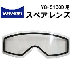 ゴーグル型保護めがねYG-5100D用 スペアレンズ 山本光学のゴーグル【替えレンズ】(DM便不可・ネコポス不可)