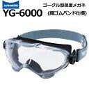 ゴーグル型保護めがね YG-6000 ゴムベルト仕様 山本光学 消防ゴーグル ハード成型レンズ JIS規格品【マスク併用可/レンズ交換可/くもり…
