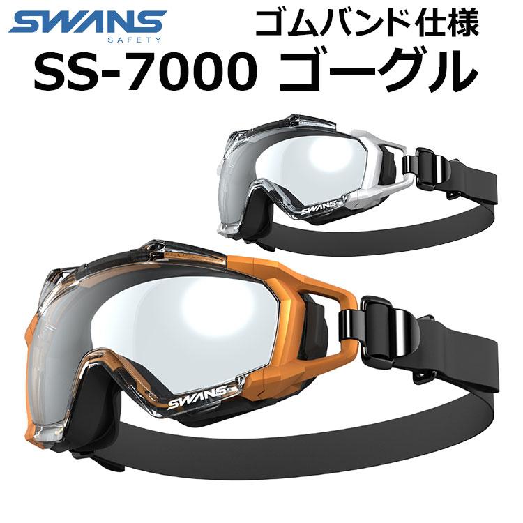 SWANS スワンズ レスキューゴーグル 保護メガネ SS-7000 くもり止めレンズ PET-AF-α採用 ゴムバンド仕様 (DM便不可・ネコポス不可)