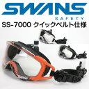 SWANS スワンズ レスキューゴーグル SS-7000 クイックベルト仕様 保護めがね【消防/救助/海保/防災/災害/ブラック/ホワイト/オレンジ】…