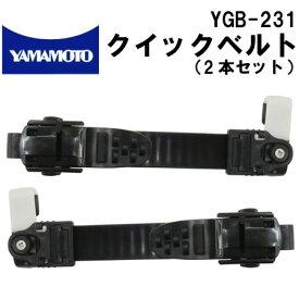 YGB-231 クイックベルトセット 交換用【山本光学/ヘルメット/ヘッドライト/ゴーグル/SS-7000/YG-6000/YG-6100/YG-931D-R/YG-5150R】