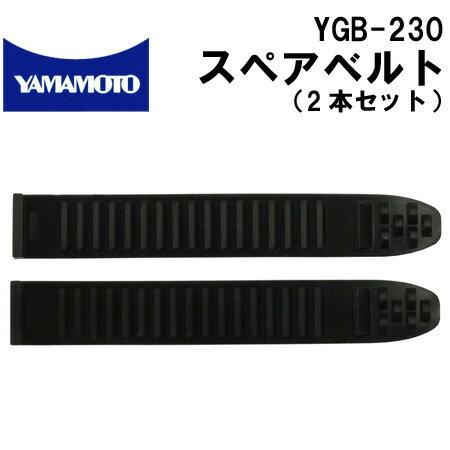 YGB-230 クイックベルト用スペアベルト 交換用(2本セット)【山本光学/ヘルメット/ヘッドライト/ゴーグル/SS-7000/YG-6000/YG-6100/YG-931D-R/YG-5150R】(DM便可能・ネコポス可能)