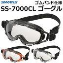 SWANS スワンズ レスキューゴーグル 保護メガネ SS-7000CL SRベルト ゴムバンド仕様 くもり止めレンズ PET-AFα クラリテックスコート…