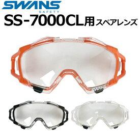 SWANS スワンズ レスキューゴーグル SS-7000CL用 スペアレンズ【替レンズ/RESCUE GOGGLES/消防/海保/ブラック/ホワイト/オレンジ】