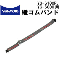 YAMAMOTO 織ゴムバンド YG-6100R・YG-6000ゴーグル対応 山本光学のゴーグル【替えバンド/ゴムバンド】(DM便可能・ネコポス可能)