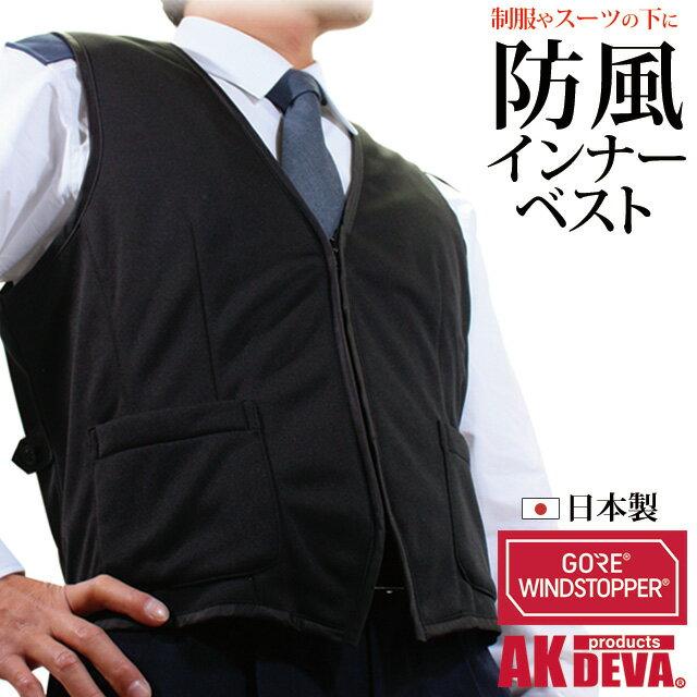 ベスト メンズ 防風 防寒 保温 インナーベスト AK products DEVA ウインドストッパー素材 ブラック(黒) 日本製【メンズ/紳士用/スーツ/制服/フォーマル/フリース/冬/ウォームビズ】(DM便不可・ネコポス不可)
