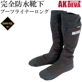 完全防水 ブーツライナー ロング AK products DEVA 防水 靴下 ゴアテックス 防水 ソックス 【バイク/釣り/自転車/オフロード/レジャー/防災用品/雨対策/レイングッズ】