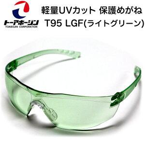 耐衝撃 保護めがね 超軽量UVカットモデル T95 LGF(ライトグリーン)【トーアボージン/TOA91/保護具/めがね/サングラス/マスク併用可】