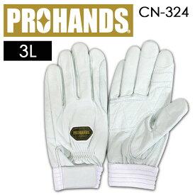 PROHANDS プロハンズ レスキューグローブ CN-324 牛革白手袋 厚手グローブ ホワイト 3Lサイズ【富士グローブ/本革/訓練/消防操法/日常作業】(ネコポス便可能:3双まで)