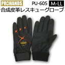 PROHANDS プロハンズ レスキューグローブ PU-605 グローブ 合成皮革手袋 ブラック×オレンジ色【富士グローブ/ハンズ…