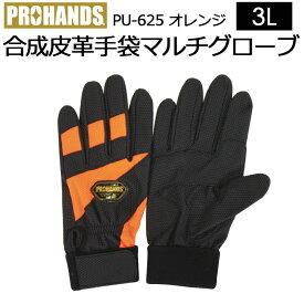 PROHANDS プロハンズ レスキューグローブ PU-625 合成皮革手袋マルチグローブ ブラック×オレンジ色 3Lサイズ【富士グローブ/ハンズドライ/洗濯可能/軽作業/訓練/整備/点検】(ネコポス便可能:2双まで)