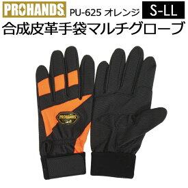 PROHANDS プロハンズ レスキューグローブ PU-625 合成皮革手袋マルチグローブ ブラック×オレンジ色 S〜LLサイズ【富士グローブ/ハンズドライ/洗濯可能/軽作業/訓練/整備/点検】(ネコポス便可能:2双まで)