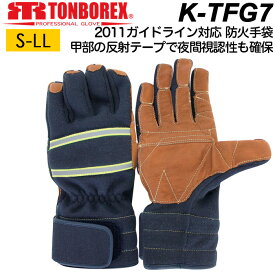 トンボレックス レスキューグローブ K-TFG7 防火手袋 消防手袋 ガイドライン対応 防災手袋【ケプラー/ノーメックス/ニット】