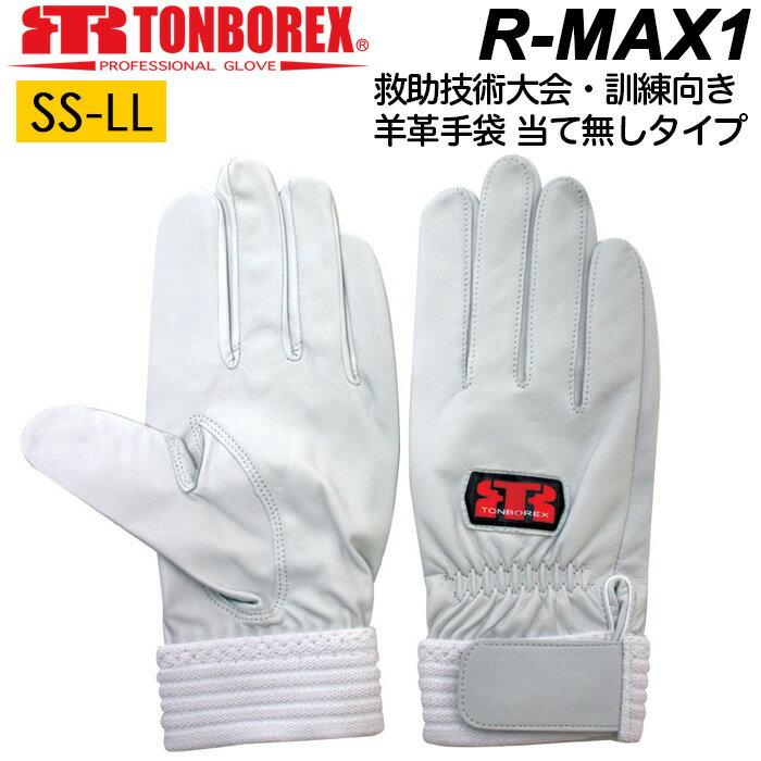 トンボレックス レスキューグローブ R-MAX1 消防手袋 羊革手袋 シルバーホワイト【救助用手袋/競技用手袋/皮手袋/薄手】(ネコポス便可能:2双まで)