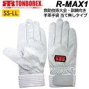 トンボレックス レスキューグローブ 消防手袋 R-MAX1 羊革手袋 シルバーホワイト【救助用手袋/競技用手袋/トンボ/グローブ/レスキュー/…